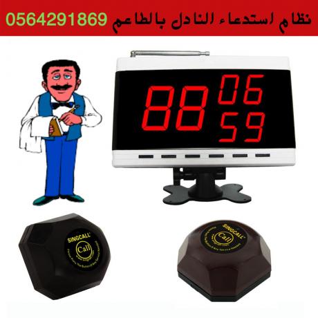 jhaz-astdaaa-alzbonalnadl-balmtaaam-0555853936-big-2