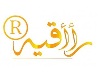 مبخرة الخط العربي