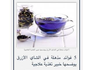 شاي ازرق