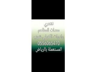 شراء معدات مطاعم مستعملة بالرياض 0556065470