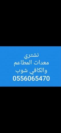 shra-maadat-mtaaam-mstaaml-balryad-0556065470-big-2