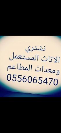 shra-maadat-mtaaam-mstaaml-balryad-0556065470-big-1