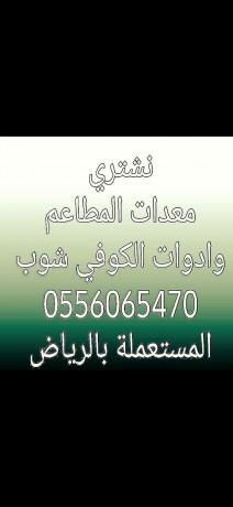 shra-maadat-mtaaam-mstaaml-balryad-0556065470-big-0