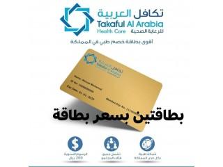 افضل تأمين صحي في السعودية