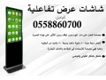 shashat-allms-altfaaaly-interactive-screen-touch-small-2