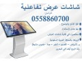 shashat-allms-altfaaaly-interactive-screen-touch-small-1