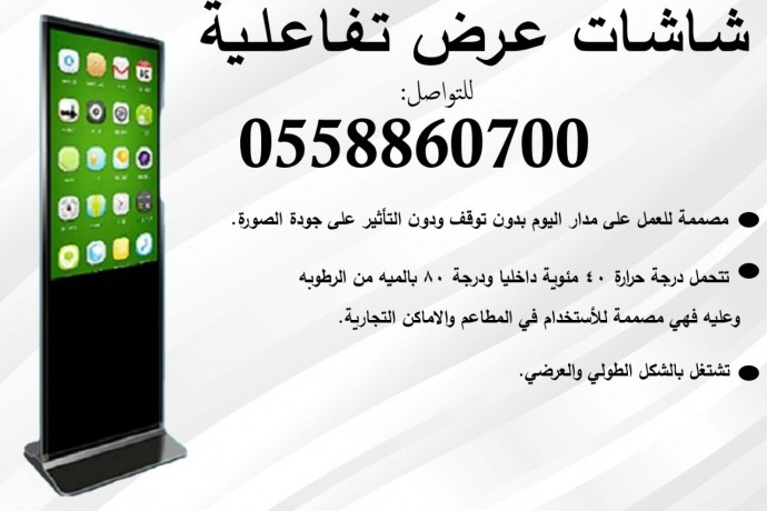shashat-allms-altfaaaly-interactive-screen-touch-big-2
