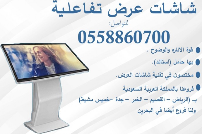 shashat-allms-altfaaaly-interactive-screen-touch-big-1