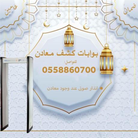 boabat-kshf-almaaadn-alalktrony-big-0