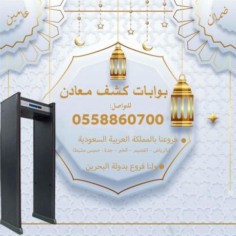boabat-kshf-almaaadn-alalktrony-big-1