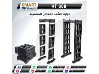 بوابة WT 808 كشف المعادن لدى الاشخاص لحماية افضل للاشخاص.