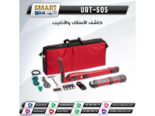 جهاز تحديد موقع الأسلاك والكابلات والأنابيب النشطة وغير النشطة تحت الأرض