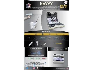 Navvy Water Detector