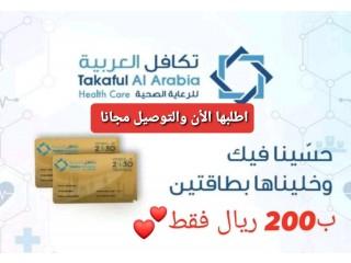 افضل بطاقة تامين صحي في المملكة