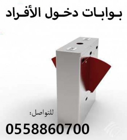 boabat-dkhol-okhroj-alafrad-big-3