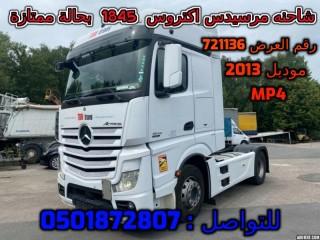 للبيع بحالة نظيفة و مضمونة وبسعر منافس شاحنه مرسيدس اكتروس 1845 mp4 (2*4)