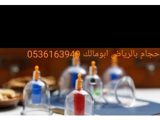 حجام في الرياض أبومالك 0536163949|حجامة بالرياض