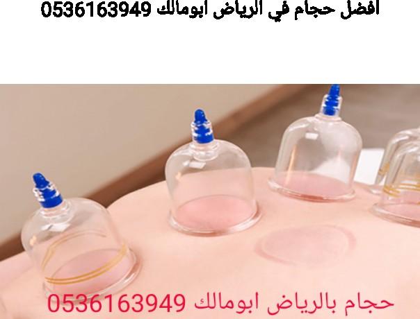 hjam-fy-alryad-abomalk-0536163949hjam-balryad-big-9
