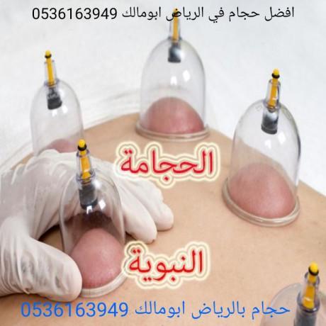 hjam-fy-alryad-abomalk-0536163949hjam-balryad-big-5