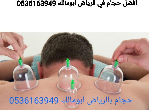 hjam-fy-alryad-abomalk-0536163949hjam-balryad-big-6