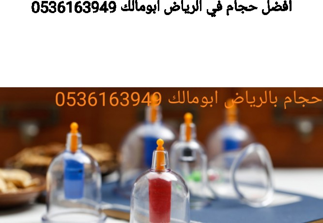 hjam-fy-alryad-abomalk-0536163949hjam-balryad-big-1