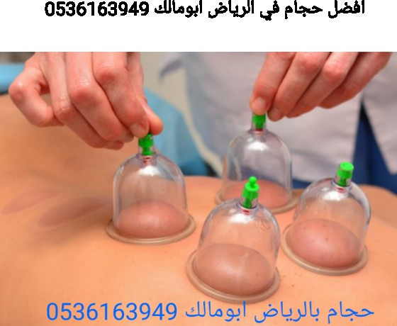 hjam-fy-alryad-abomalk-0536163949hjam-balryad-big-7
