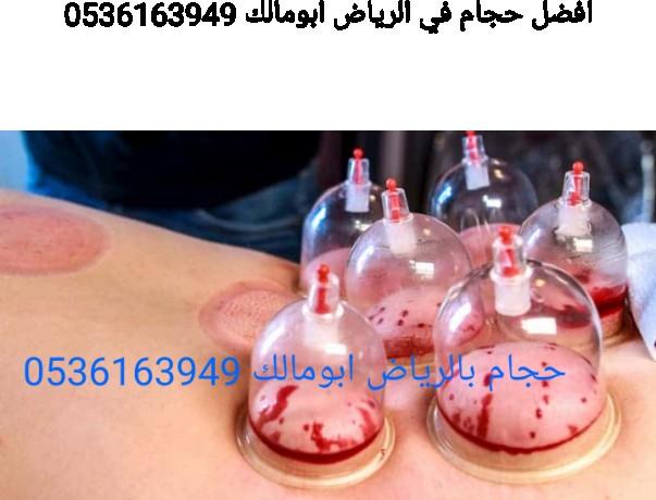 hjam-fy-alryad-abomalk-0536163949hjam-balryad-big-4