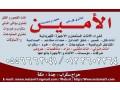 shra-athath-mstaaml-ajhz-maadat-skrab-khrd-0556663041-small-1