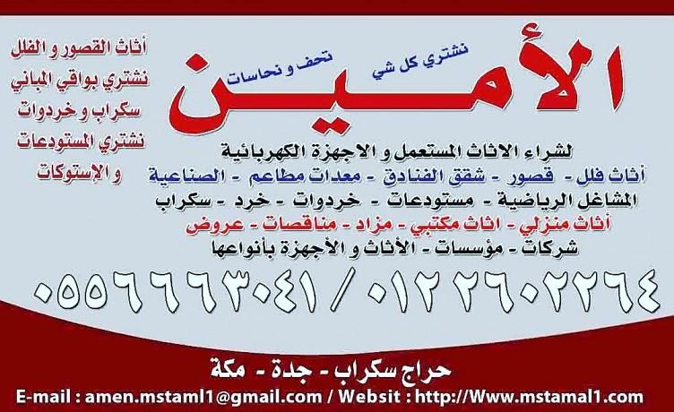 shra-athath-mstaaml-ajhz-maadat-skrab-khrd-0556663041-big-1