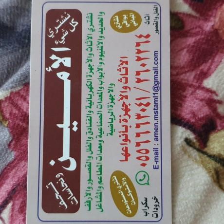 shra-athath-mstaaml-ajhz-maadat-skrab-khrd-0556663041-big-0