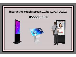 شاشات اعلانية للايجار والبيع بالرياض