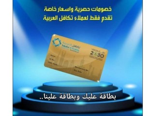 افضل بطاقة تامين صحي خصومات ممتازة والتوصيل مجاني والدفع عند الاستلام