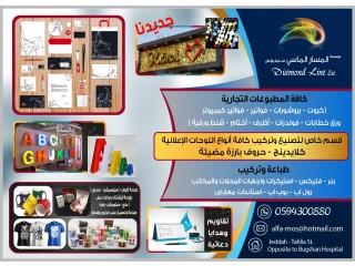 مطبوعات و طباعة و دعاية و اعلان