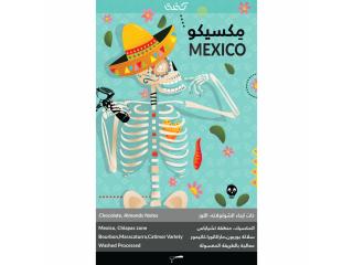 قهوة مكسيكو من محمصة كفة
