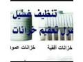 kshf-tsrbat-almyah-alktrony-bdon-tksyr-hmamat-khzanat-asth-msabh-small-4