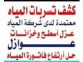 kshf-tsrbat-almyah-alktrony-bdon-tksyr-hmamat-khzanat-asth-msabh-small-0