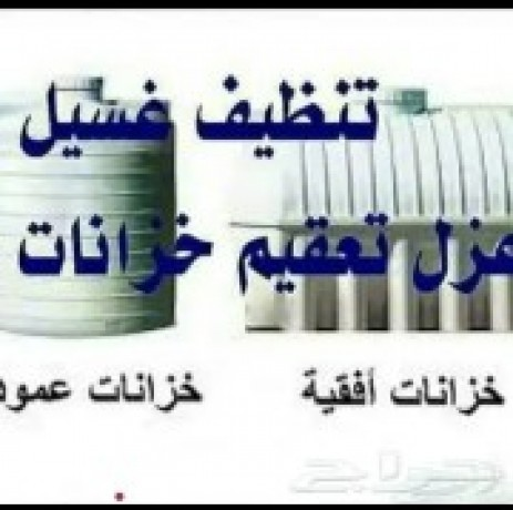 kshf-tsrbat-almyah-alktrony-bdon-tksyr-hmamat-khzanat-asth-msabh-big-4