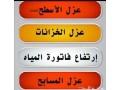 kshf-tsrybat-almyah-alktrony-bdon-tksyr-small-0