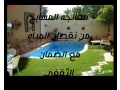 kshf-tsrybat-almyah-alktrony-bdon-tksyr-small-8