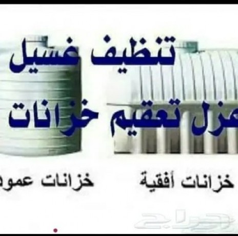 kshf-tsrybat-almyah-alktrony-bdon-tksyr-big-2