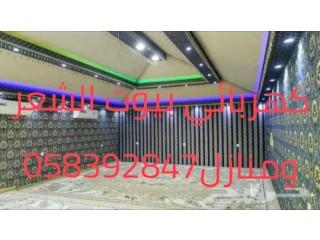 كهربائي عام مكه من 0583928427