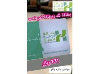 افضل بطاقة تامين صحي خصومات ممتازة