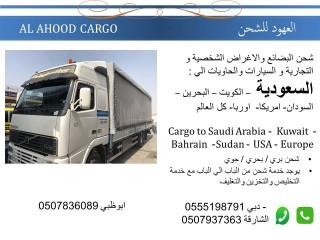 شحن و نقل سيارات من دبي الي السعودية و كل العالم0543186854
