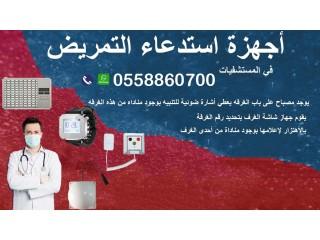 أجهزة مناداة تمريض المستشفيات