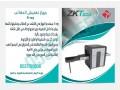 jhaz-tftysh-alhkaeb-aks-ray-x-ray-small-0
