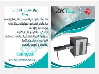 جهاز تفتيش الحقائب اكس راي X-Ray