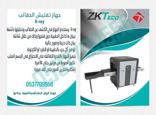 jhaz-tftysh-alhkaeb-aks-ray-x-ray-big-0