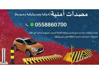 المصدات الهيدروليكية والشوكيات لمنع أختراق الشاحنات والسيارات 1 ريال سعودي
