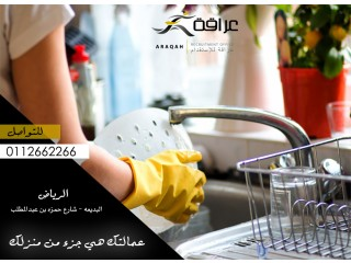 عمالة منزلية بأقل الاسعار