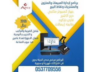 برنامج أبكس للمخزون ومشتريات ونقاط البيع مع جهاز كاشير كامل